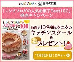 レシピブログの人気<br> お菓子Best100」にレシピを1品掲載いただきました